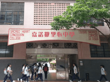 嘉諾撒聖心中學翻新及擴建工程